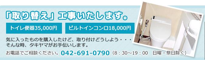 気に入ったものを購入したけど、取り替えどうしよう・・・そんな時、タキヤマがお手伝いします。お電話でご相談ください。042-691-0790