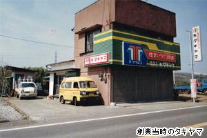 有限会社タキヤマ40年前の様子