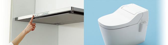 レンジフードとトイレのリフォームイメージ