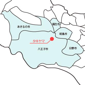 エリアマップ八王子から/水まわりリフォームのタキヤマ