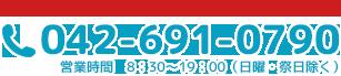 お問い合わせ電話番号:042-691-0790(8:30~19:00・日曜祭日除く)